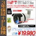 【3年保証・PL保険付】防犯カメラ・SDカード録画カメラ|筒型・屋外屋内両用|200万画素・SD32GB付属・128GB迄対応|ES-CW397SW/C