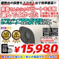 【2年保証】防犯カメラ・WiFi-SDカード録画カメラ|総務省・技術基準適合証明取得機器|360~500万画素|ES-CW636FW/C