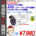 防犯カメラ|AHD・CVI・TVI・アナログCVBS・全対応|4INマルチシステムタイプ|筒型|ES-CW699HW/V