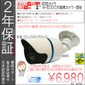 【2年保証】防犯カメラ(AHD200万画素)・筒型・|超高画質・証拠保管重視|超広角レンズ|ES-CW817PW/C