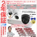 【2年保証】防犯カメラ(アナログ)|ドーム型1台〜4台セット+4CH録画レコーダー業務家庭用|52万画素|ES-D200A/SET4