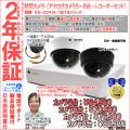 【2年保証】防犯カメラ(アナログ)|ドーム型5台〜8台セット+8CH録画レコーダー業務家庭用|52万画素|ES-D200A/SET8