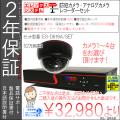 【2年保証】防犯カメラ(アナログCVBS52万画素)|ドーム型1台~4台セット+4CH録画レコーダー家庭用・業務用|ES-D619A/SET4