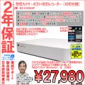 防犯カメラ・AHDカメラ200万画素4CH録画ハードディスクAHDレコーダー|1TB搭載・HDD4TB迄増強・日本語メニュー|ES-DV804P