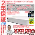防犯カメラ・AHDカメラ200万画素16CH録画ハードディスクAHDレコーダー|4TB搭載・日本語メニュー|ES-DV816P