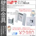 防犯カメラ・15〜19インチ液晶モニター壁掛金具|CR-LA301