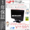 【1年保証】防犯カメラ・7インチ液晶モニター|手持ちサイズでテストモニターでもOK/家庭用・業務|ES-ML1207D