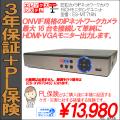 IP・ネットワークカメラ16CHモニタリングユニット
