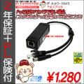 【2年保証】ネットワークカメラPoE給電スプリッタ|DC12V−1A・12W出力|カメラ1台用|ES-POE321S