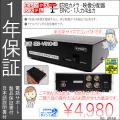 【1年保証】防犯カメラ・映像分配器|1入力4出力|アナログ信号・BNCコネクタ方式|ES-VS104B