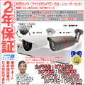 【2年保証】防犯カメラ(アナログ)|ドーム型5台〜8台セット+8CH録画レコーダー業務家庭用|52万画素|ES-D241A/SET8