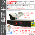 【2年保証】防犯カメラ(AHD200万画素)|筒型1台~4台セット+4CH録画レコーダー|超高画質・証拠保管重視|ES-W817P/SET4