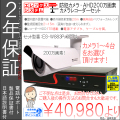 【2年保証】防犯カメラ(AHD200万画素)|筒型1台〜4台セット+4CH録画レコーダー|超高画質・証拠保管重視|ES-W817P/SET4