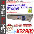 防犯カメラ・録画ハイブリッド型レコーダー|AHD・CVI・TVI・アナログCVBS(4CH)|IPネットワークカメラ|ES-XVR704S