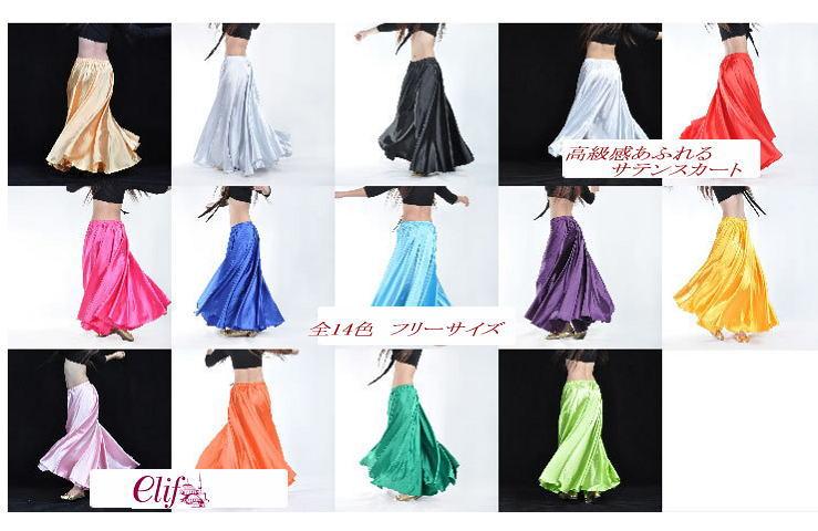 ベリーダンス用高級サテンスカートD16(全14色あり)【宅配便送料無料】