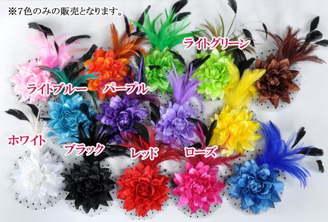 フェザー付きフラワーコサージュFL2(7colors)【宅配便送料無料】