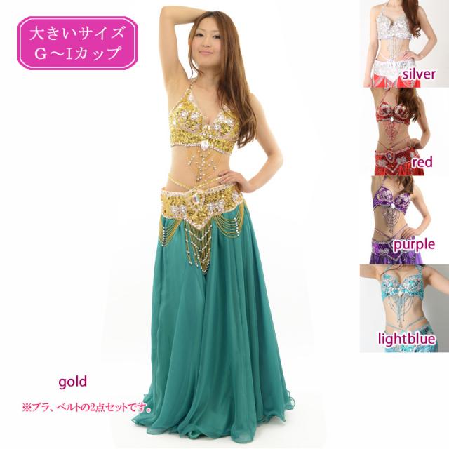 ベリーダンス衣装コスチュームCH-COSLB-A1ブラ&ベルト2点セット(5 colors)(L-LLサイズ)【宅配便送料無料】