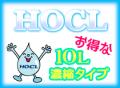 HOCL10L濃縮タイプ