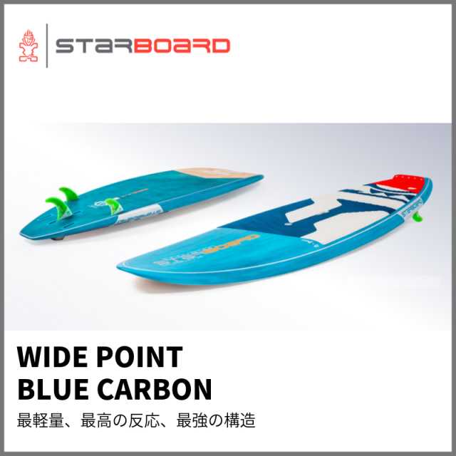 【STARBOARD スターボード】2020 SUP WIDEPOINT BLUE CARBON サップ ワイドポイント ブルーカーボン