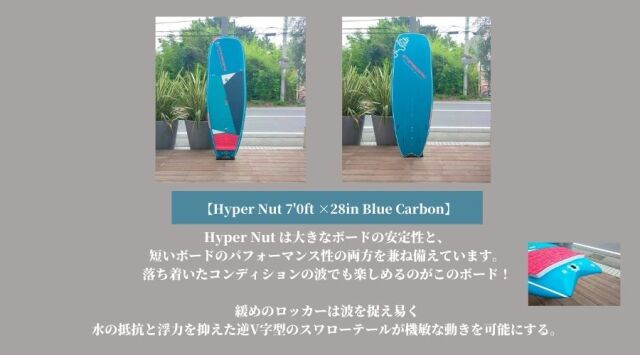 "2018 STARBOARD SUP HYPER NUT 8'6"" x 31.5"" スターボード ハイパーナッツ"