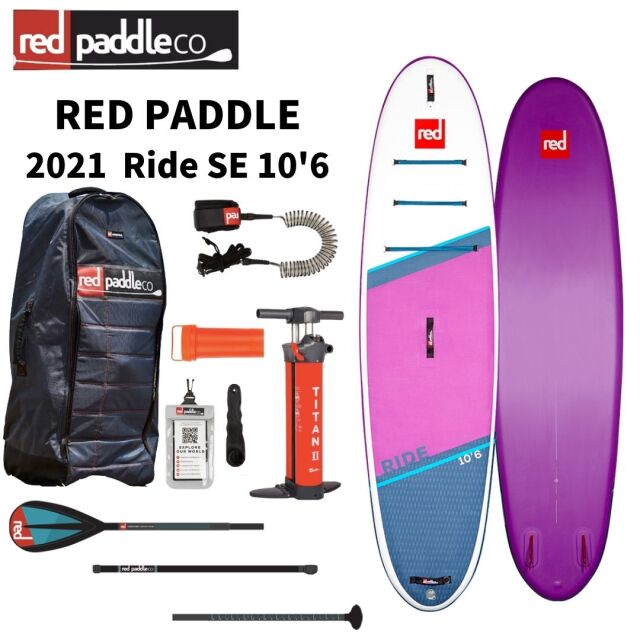 "【RED PADDLE】 2021 RED PADDLE RIDE SE MSL 10'6×32"" 2021 レッドパドル スタンドアップパドルボードセット"