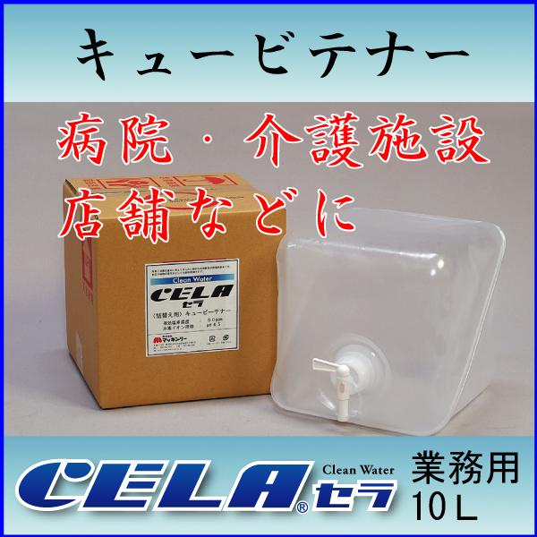 セラ業務用10L