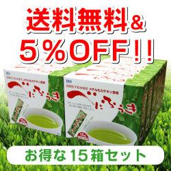 べにふうき茶 15個セット