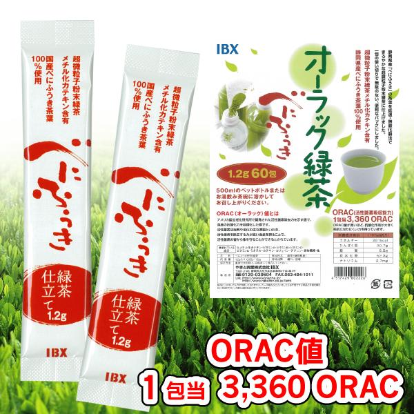 オーラック緑茶「べにふうき」