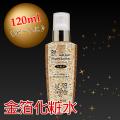 金箔化粧水アルシアン ブライトローション120ml