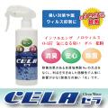 新世代の水で除菌・消臭「CELA(セラ)」300ml