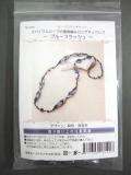 【KIT】スパイラルコープの模様編みロングネックレス〜ブルーフラッシュ〜