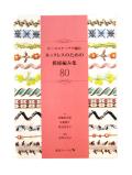 ★ビーズステッチで編むネックレスのための模様編み集80