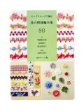★ビーズステッチで編む 花の模様編み集80