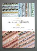 ★ぺレンクロッシェの模様編み集80