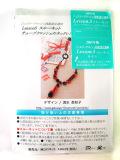 【KIT】スルーLe.5 チューブクロッシェのネックレス~レディバグ~