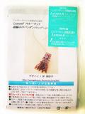 【KIT】スルーLe.6 細編みのペンダントトップ~シャインパープル~