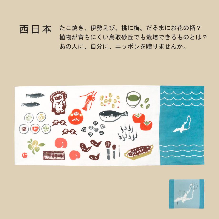 【にじゆら】ニッポンを贈る 西日本