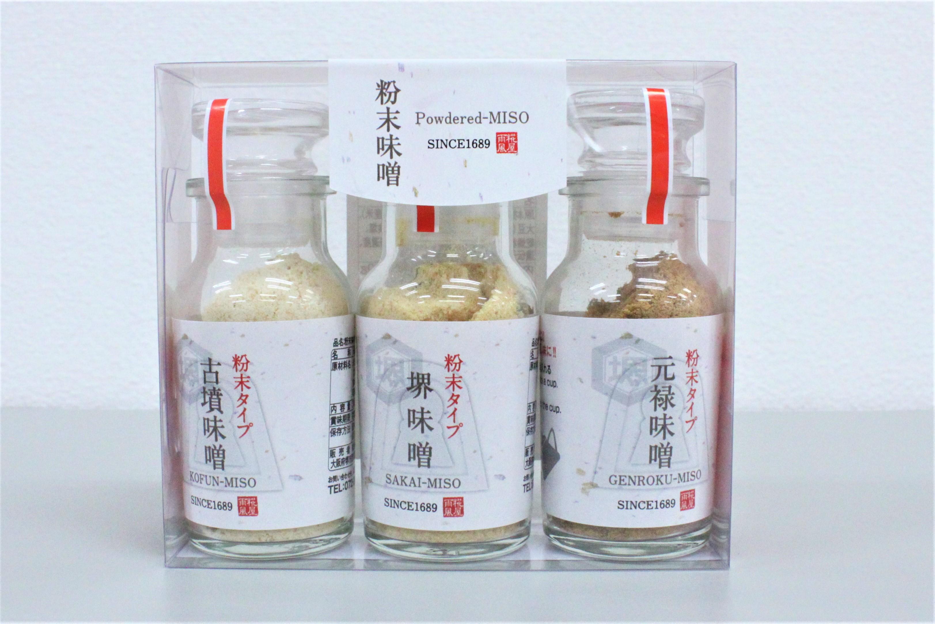 【雨風】粉末味噌3種セット