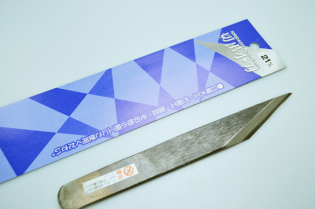 【藤井刃物製作所】切出し小刀