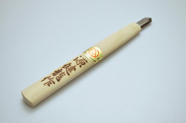 【河井刃物】健龍 彫刻刀 剣型 12mm