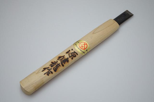 【河井刃物】健龍 彫刻刀 平刀 15mm