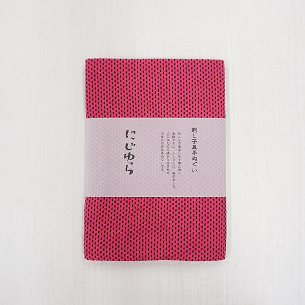 【にじゆら】手ぬぐい 刺子 ピンク