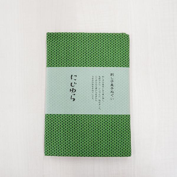 【にじゆら】手ぬぐい 刺子 緑
