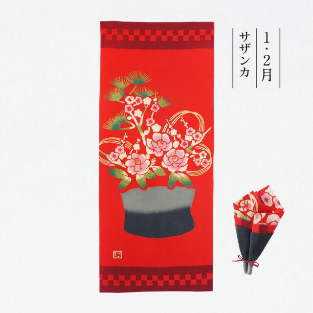 【にじゆら】tenugui bouquet サザンカ