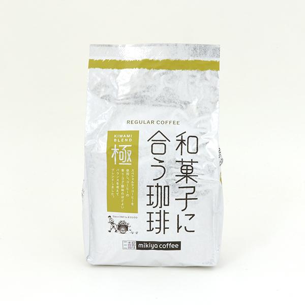 【三喜屋珈琲】和菓子に合う珈琲『極』 400g 【挽き】
