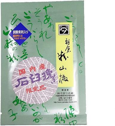 【やまつ辻田】石臼挽朝倉粉山椒(限定品)10g緑