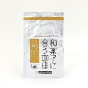 【三喜屋珈琲】和菓子に合う珈琲『和』 400g【挽き】