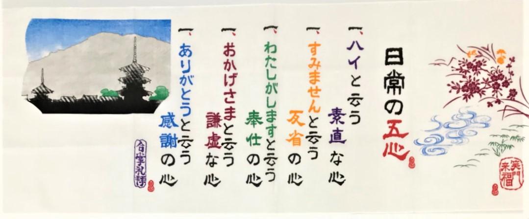 【堺注染和晒興業会】縁起手拭 日常の五心