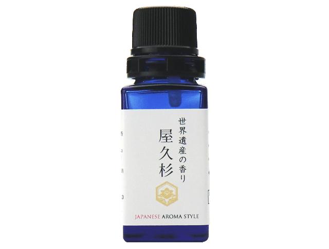 世界遺産の香り 『屋久杉』 10ml