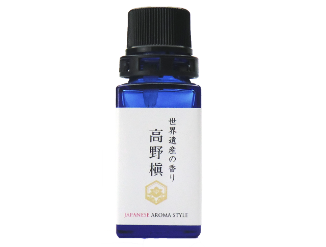 世界遺産の香り『高野槇』 10ml
